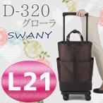 スワニー キャリーバッグ ウォーキング のお供に おすすめ バッグ ストッパー付き 4輪 座面付き キャリー D-320  グローラ 椅子付き L21