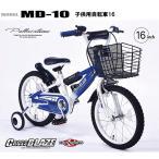 ショッピング自転車 子供用自転車 子ども用自転車 人気 おすすめ  16インチ  マイパラス 自転車 幼児用自転車 評判  MD-10