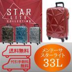 mendoza メンドーザ  機内持ち込み スーツケース  スターライト スター ライト 32918 33L S サイズ 55cm  スーツ ケース