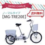 ショッピング自転車 三輪自転車 高齢者 自転車 スウィングチャーリー 大人用三輪車 ミムゴ 激安 MG-TRE20E シニア用自転車 人気 ランキング シニア 老人