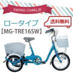 三輪自転車 自転車 スウィングチャーリー 大人用三輪車 ミムゴ 激安 MG-TRE16SW ロータイプ シニア用自転車 高齢者 4562369180121