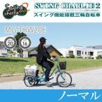 ショッピング自転車 三輪自転車 自転車 スウィングチャーリー2  大人用三輪車 ミムゴ 激安  MG-TRW20E  シニア用自転車  高齢者 老人 用 大人用 おしゃれ