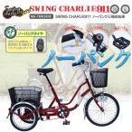 ショッピング自転車 三輪自転車/自転車/スウィングチャーリー/大人用三輪車/ミムゴ/激安/MG-TRF20NE
