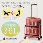 ali スーツケース アジアラゲージ A.L.I  パンテオン  PTS-6005 36L