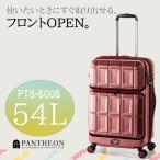 ali スーツケース アジアラゲージ A.L.I  パンテオン  PTS-6006 54L