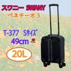 スワニー キャリーバッグ ウォーキング のお供に おすすめ バッグ 座れる ベネチーオ3 SWANY T-377  49cm  20L
