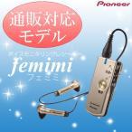 集音器 VMR-M757 パイオニア フェミミ パイオニア集音器 パイオニアフェミミ  補聴器 とは 違います ランキング おすすめ