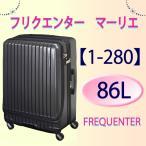 フリクエンター マーリエ スーツケース エンドー車輪 エンドー鞄 FREQUENTER MALIE フリークエンター  1-280  86L 68cm 縦開き 横開き