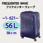 フリクエンター ウェーブ スーツケース エンドー車輪 エンドー鞄 FREQUENTER WAVE フリークエンター  1-621  56L 58cm フリーク スーツ ケース キャリーバッグ