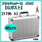 アタッシュケース メンズ A3 ビジネス アルミアタッシュケース Gガスト ガスト G-GUSTO ビジネスバッグ アタッシュ 21196 46cm 出張 バッグ  平野鞄