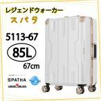 レジェンドウォーカー スーツケース スパタ 5513 Legend Walker SPATHA 5113-67 85L 67cm キャリーバッグ ティーアンドエス T&S