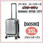 バーマス スーツケース インターシティ BERMAS INTER CITY フロントオープン 60500 35L  スーツ ケース  バーマス 衣川産業 キャリーバッグ