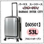 バーマス スーツケース インターシティ BERMAS INTER CITY フロントオープン 60501 53L  スーツ ケース  バーマス 衣川産業 キャリーバッグ