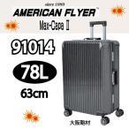 アメリカンフライヤー スーツケース マックスキャパ2 スーツ ケース アメリカンフライヤー マックスキャパ 91014 78L 63cm AMERICAN FLYER Max-Capa2 大阪鞄材