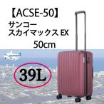 サンコー スーツケース 機内持ち込み スカイマックス EX SKYMAX サンコー鞄 SUNCO ACTIVE CUBE  アクティブキューブ ACSE-50 39L 50cm