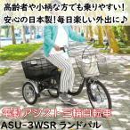 電動三輪自転車 三輪自転車 高齢者 電動三輪車 ランドパル 電動アシスト三輪自転車 大人用 自転車 三輪車 電動 シニア ASU-3WSR フランスベッド サンリン自転車