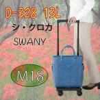 スワニー キャリーバッグ ウォーキング のお供に おすすめ バッグ ストッパー付き キャリー バッグ 激安  D-328 M18  シクロカ  シ・クロカ