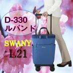 スワニー キャリーバッグ ウォーキング のお供に おすすめ バッグ ストッパー付き キャリー バッグ 激安  D-330 ルバンド L21