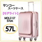 サンコー スーツケース モデライト サンコー鞄 SUNCO Modulate スーツ ケース MDLZ-57 57L 57cm キャリー バッグ