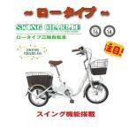 三輪自転車 高齢者 自転車 人気 ランキング スウィングチャーリー 大人用三輪車 激安 ミムゴ 三輪車  MG-TRE16G ロータイプ  サンリン自転車