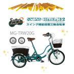 三輪自転車 高齢者 自転車 人気 ランキング スウィングチャーリー2 大人用三輪車 激安 ミムゴ 三輪車  MG-TRW20G ノーマルタイプ サンリン自転車