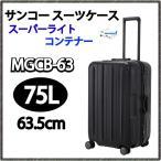 サンコー スーツケース スーパーライト コンテナ コンテナー SUNCO Container スーツ ケース MGCB-63 75L 63.5cm キャリーバッグ