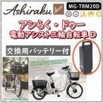 交換用バッテリー付き 電動三輪自転車 三輪自転車 高齢者 自転車 人気 ランキング アシらくドゥー 大人用三輪車 ミムゴ 電動アシスト三輪自転車 MG-TRM20D