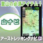 山ナビ ヤマナビ 登山ナビ アーストレッキングナビGX 登山用ナビ GPS ナビゲーション 山登り アウトドア ナビ NAVI-G10 アイケイコーポレーション