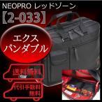 ネオプロ レッドゾーン/レッド ゾーン/neopro red zone/NEOPRO REDZONE/ビジネスバッグ/43cm/2-033/エンドー鞄/エンドーカバン