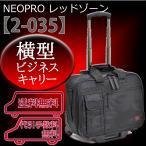 ネオプロ キャリーバッグ 機内持ち込み ビジネスキャリーバッグ エンドー鞄 エンドー車輪 スーツ ケース スーツケース 2-035 NEOPRO