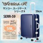 SERIES-R 59cm SERR-59