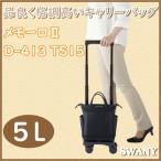 スワニー キャリーバッグ メモーロ2 メモーロ ウォーキング のお供に おすすめ バッグ キャリー SWANY D-413 TS15 スワニーキャリーバッグ カート ショッピング