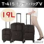 スワニー キャリーバッグ ポケットバッグ ウォーキング おすすめ バッグ キャリー SWANY T-415 19L S ショッピングカート の ポケットバッグ5