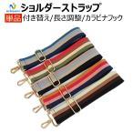 ショルダーストラップ バッグ用 ショルダーベルト ショルダー紐 単品 ショルダー ストラップ ベルト