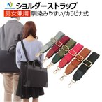 ショルダーストラップ  バッグ用ショルダーベルト 単品 付け替え 太め 長さ125cm / ベルト幅3.8cm [shoulderstrap]