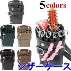 シザーケース プロ用 美容師 理容師 シザーバッグ ハサミ5丁 トリマー用 サロン ベルトポーチ 5色