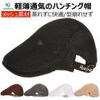 帽子 キャップ メンズ ハンチング UVカット 夏物 野球帽 サイズ調整式 日よけ つば 紫外線対策  5色 夏用