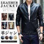 革ジャン アウター ライダース バイク ライダースジャケット メンズファッション レザージャケット フェイクレザー ホークスセール 皮ジャン ジャケット メンズ