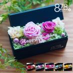 プリザーブドフラワー/Candy Box ボックスフラワー ハート 誕生日 花 誕生日 彼女 レッド ピンク イエロー オレンジ