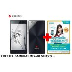 U‐NEXT 月額1,480円(税抜)〜 プラスワン・マーケティング FREETEL SAMURAI MIYABI SIMフリー + U-mobile 通話プラスパッケージ SIMなし 音声SIMカード