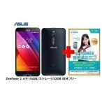 U‐NEXT 月額1,480円(税抜)〜 ASUS ZenFone 2 メモリ4GB/ストレージ32GB SIMフリー + U-mobile 通話プラスパッケージ SIMなし  umobile 音声SIMカード