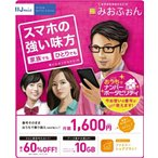 88モバイルで買える「月額1,600円(税抜〜 IIJmio音声通話パック SIMなし DOCOMO AUタイプ対応可【送料無料】」の画像です。価格は50円になります。