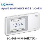 レンタル WiFi  W01 UQ WIMAX 1日当レンタル料130円【レンタル 60日プラン】【往復送料無料】即日発送 【Wi-Fi】ワイマックス