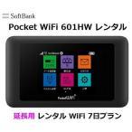 延長用 Softbank LTE【レンタル】 Pocket WiFi LTE 601HW 1日当レンタル料 526円【レンタル 7日プラン】 ソフトバンク WiFi レンタル WiFi 【emobile】