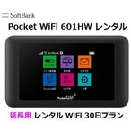 ��Ĺ�� Softbank LTE�ڥ�󥿥�� Pocket WiFi LTE 601HW 1������󥿥��� 138�ߡڥ�󥿥� 30���ץ��� ���եȥХ� WiFi ��󥿥� WiFi ��emobile��