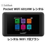 往復送料無料 即日発送 Softbank LTE【レンタル】 Pocket WiFi LTE 601HW  1日当レンタル料346円【レンタル 7日プラン】 ソフトバンク WiFi レンタル WiFi