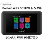 往復送料無料 即日発送  Softbank LTE【レンタル 】Pocket WiFi LTE 601HW  1日当レンタル料132円【レンタル 90日プラン】 ソフトバンク WiFi レンタル WiFi