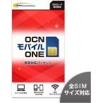 期間限定 月額1,600円(税抜)〜 OCNモバイルONE音声通話 SIMなし  SIMカード(高速LTE)DOCOMO回線対応可能【送料無料】(Micro sim)(nano sim)(標準SIM)
