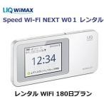 レンタル WiFi 国内 W01 UQ WIMAX 1日当レンタル料100円【WiFi レンタル  国内 180日プラン】【往復送料無料】即日発送 【Wi-Fi】ワイマックス