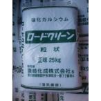 ロ【長値下4-2W1定#40ミ】融雪剤 塩化カルシウム1袋 25kg